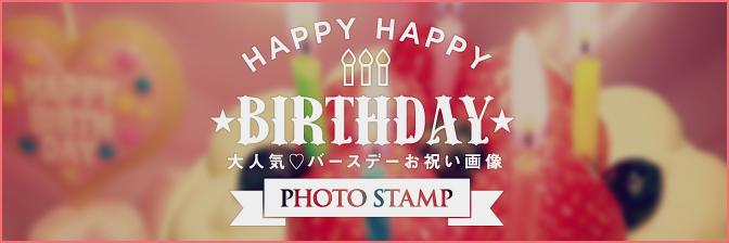 バナー:誕生日用フォトスタンプ画像一覧へ