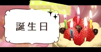 誕生日の写真画像