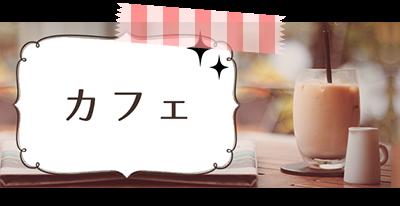 カフェの写真画像
