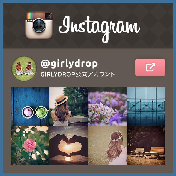 GIRLY DROP Instagramアカウント