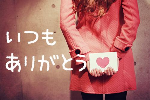 『お礼』のフリー写真画像[ID:2450]