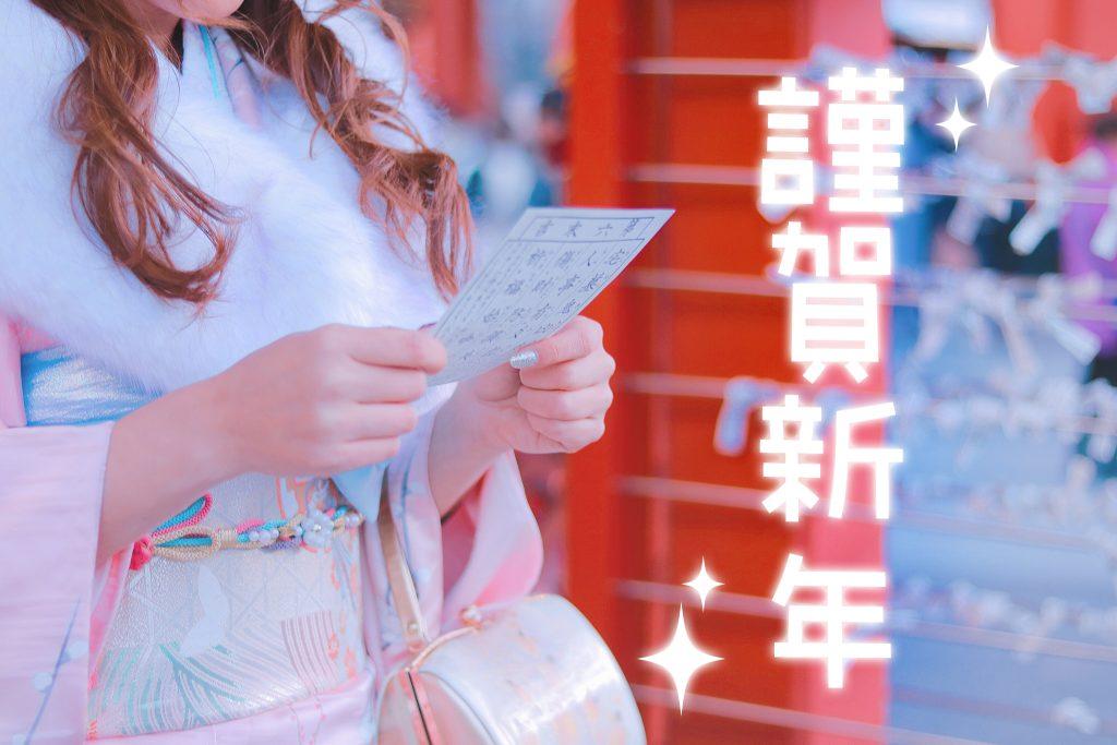 『年賀状』のフリー写真画像[ID:9468]