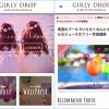 GIRLY DROPが!?ついに♡やっと♡スマートフォンに対応したよ!